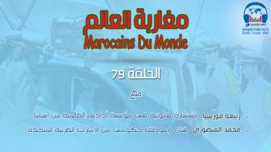 صورة 79 – مغاربة العالم
