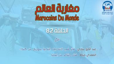 صورة 82 – مغاربة العالم