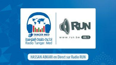 """صورة Opération """"Marhaba 2017"""" Port Tanger Med sur Radio RUN"""