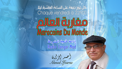 صورة مغاربة العالم