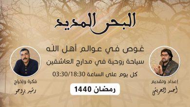 صورة 29 – البحر المديد: سيدي عبد الرحمان البرعي