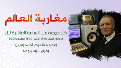 صورة الحلقة 156 من برنامج مغاربة العالم